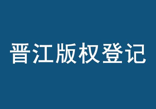 晉江版權登記.jpg