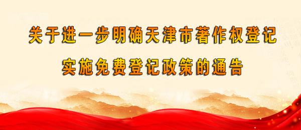 天津版權登記.jpg
