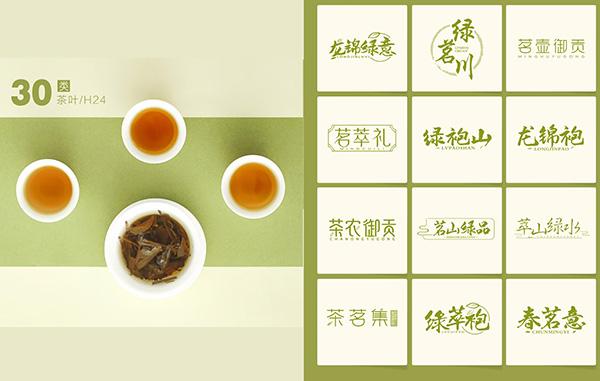 茶葉商標.jpg