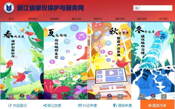 浙江版權服務中心.jpg