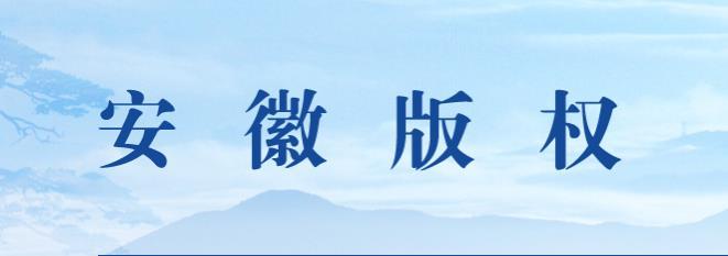 安徽版權.jpg