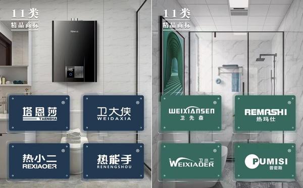 水暖設備商標.jpg