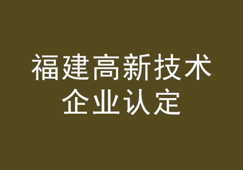 福建高新認定.jpg