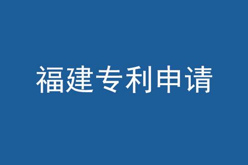 福建專利申請.jpg