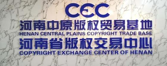 河南版權交易中心.jpg