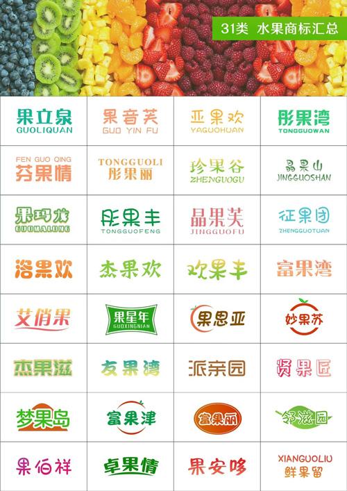 水果商標.jpg