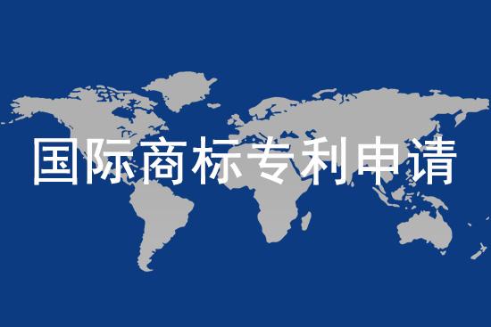 國際商標專利申請.jpg