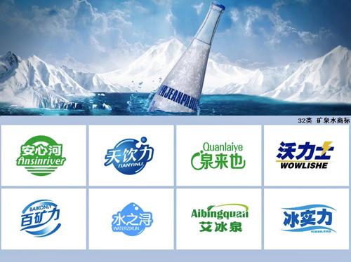 礦泉水商標.jpg