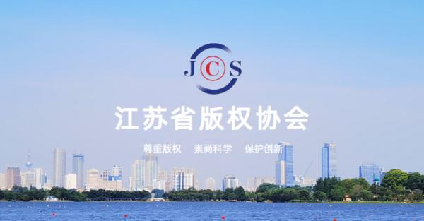 江蘇版權協會.png