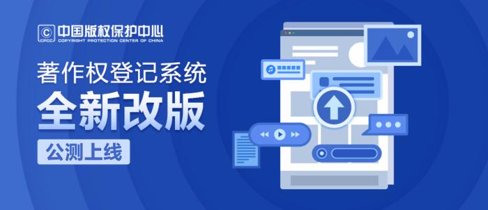 中國版權保護中心