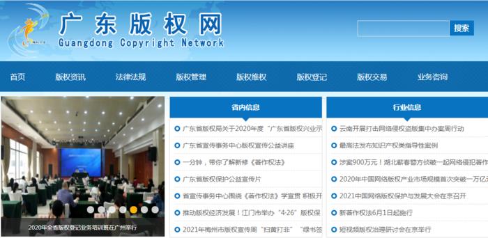 廣東省版權登記中心
